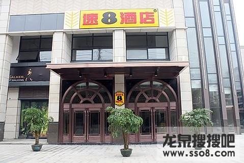 速8酒店(锦上时代店)
