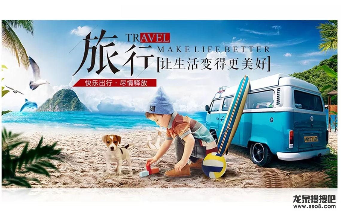 龙泉海外旅游