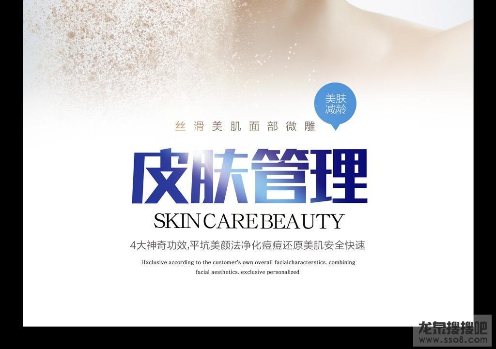 皮肤管理/祛斑/祛皱/抗衰/美容项目