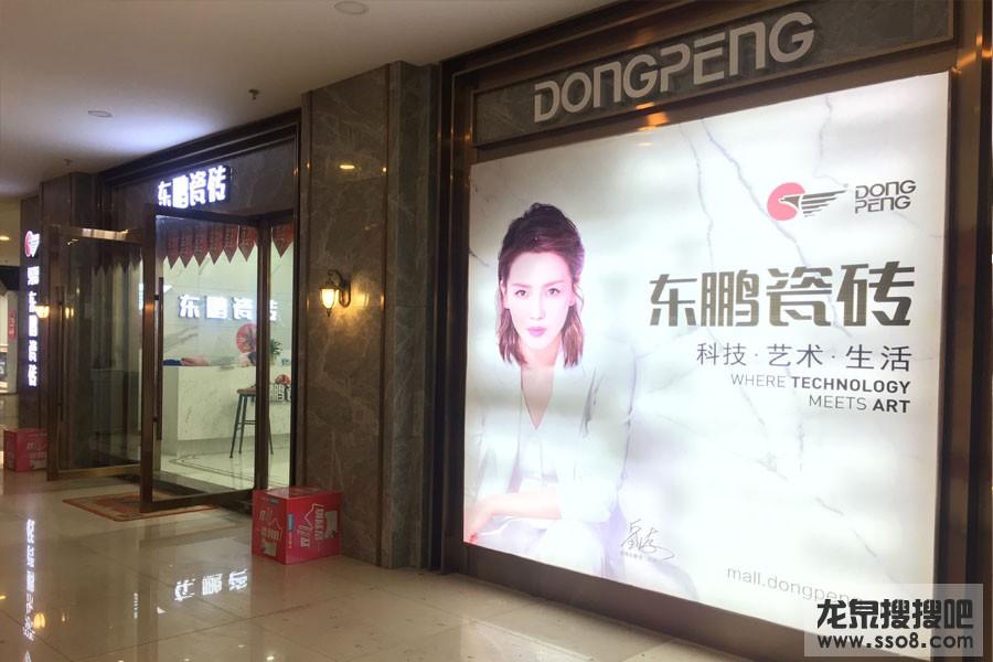 龙泉东鹏瓷砖专卖店